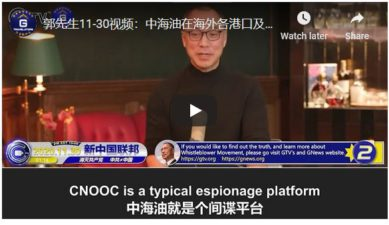 11/30/2020 Miles Guo:CNOOC operates large-scaled espionage operations in overseas ports and surrounding CCP's embassies and consulates