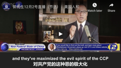 12/2/2020 Miles Guo: CCP's governments at all levels are preparing for the U.S. economic war; economy and banking in CCP China is collapsing
