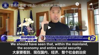 12/4/2020 Miles Guo: CCP's firewalls keep the Chinese Lao Baixing from obtaining the truth, information; our NFSC and Whistleblowers' Movement fellow fighters must continuously spread out the truth
