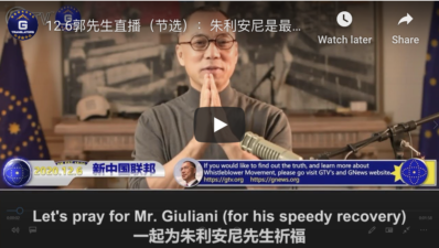 12/5/2020 Miles Guo: Mr. Giuliani is a true saint & savior; the CCP is so evil without any respect to law or moral value that they wish to wipe out all those people who are fighting for freedom & justice