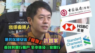 "【Hong Kong News】 Xu Zhifeng and his family's accounts frozen 【Hong Kong version of the National Security Law】Economic ""guilt by association"" law"