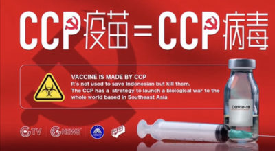 Do you dare to inject the Chinese Communist Party's coronavirus vaccine?
