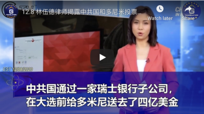 12/8/2020 Linwood attorney exposes the relationship between the Chinese Communist Party(CCP) and Dominion Voting Machines