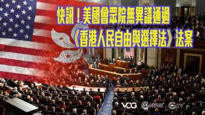 【Hong Kong News】Breaking News! The U.S. House of Representatives passes the  bill without dissent