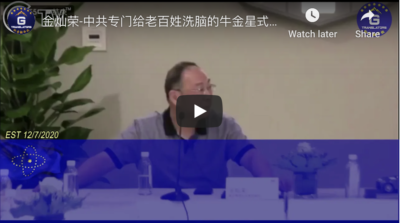 12/7/2020 Jin Canrong: so-called CCP academic expert whose function is to brainwash Chinese people for the CCP