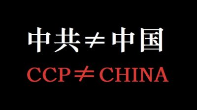 Alert! Some People have Deliberately Confused the CCP and the Chinese and Spread Racial Discrimination!