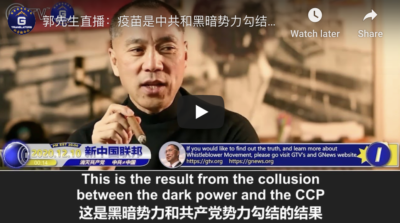 12/10/2020 Miles Guo: don't believe in vaccine, resulting from collusion between the CCP and dark power