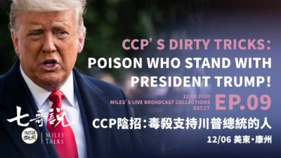 CCP's Dirty Tricks:poison who stand with president Trump!