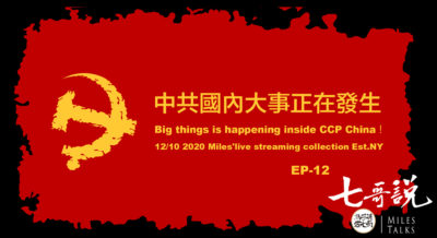 Big things is happening inside CCP China!