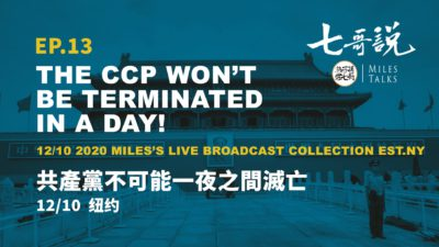The CCP won't be terminated  in a day!