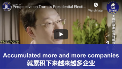 07/2019 Di Dongsheng: Perspective on Trump's Presidential Election Beyond the U.S. Bubble Economy