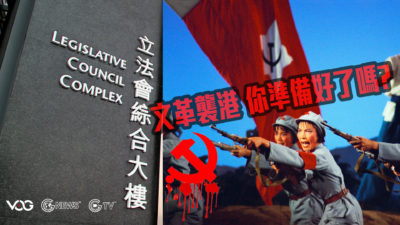 【Comments From Fighter fellow】Are you ready for the Cultural Revolution to hit Hong Kong?