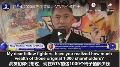 12/14/2020 Miles Guo: the true value of GTV rests in its courage and insistence of telling-the-truth by fighting against all those evil MSM in the world