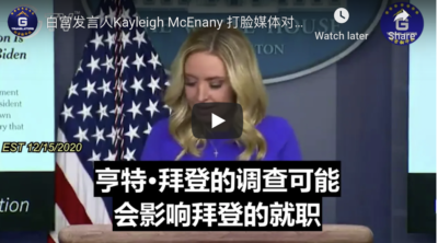 12/15/2020 Kayleigh McEnany slams media outlets for their Hunter Biden self-contradicting coverage