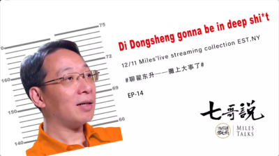 Di Dongsheng gonna be in deep shi*t