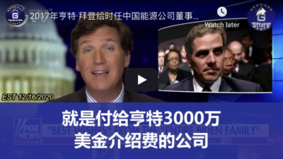 12/16/2020 Tucker Carlson: A 2017 email from Hunter Biden to the then Chairman of the CEFC showed deep ties between the Biden family and the Chinese Communist Party.