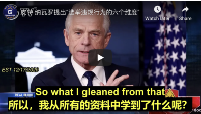 12/17/2020 Peter Navarro's lays out 'six dimension of election irregularities';  If we can't, the greatest democracy in the world can't run a free & Fair election, all hope is lost