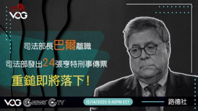 Lude Media in-Depth Analysis: The U.S. Sets up Emergency Security Committee to Sanction CCP; The Truth Behind Bill Barr's Resignation