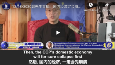 12/18/2020 Miles Guo: The China's economy will for sure collapse and the war may take place at the same time