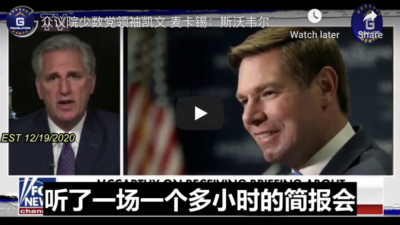 12/19/2020 House Minority Leader Kevin McCarthy: Swalwell should not be serving on the Intel Committee