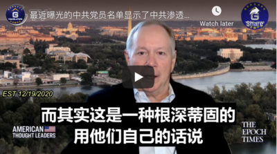 12/19/2020 Bill Gertz: Newly leaked database reveals widespread CCP infiltration