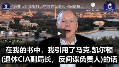 12/19/2020 Bill Gertz: We could really bring about the decline of the CCP if we went after their military & civilian intelligence agencies and got people to defect.
