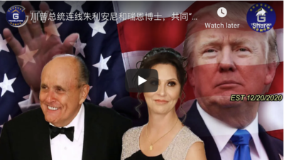 "12/20/2020 President Trump called in to ""Uncovering the Truth"" with Giuliani & Dr. Maria Ryan"