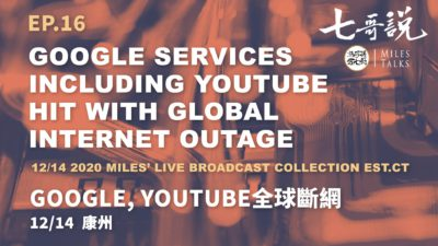 Google, YouTube全球斷網
