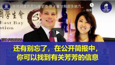 12/20/2020  Kevin McCarthy:CCP spy Christine Fang's relationship with Eric Swalwell and many local mayors.