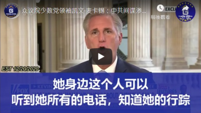 12/20/2020 Kevin McCarthy: CCP spies have infiltrated California Democrats. The Democratic Party knows they are adversaries but not standing up to them.