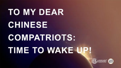 TO MY DEAR  CHINESE  COMPATRIOTS: TIME TO WAKE UP!