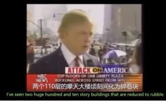 Donald Trump 19 years ago, at 911 site
