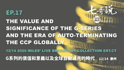 The value and significance of the G series and the era of auto-terminating the CCP globally