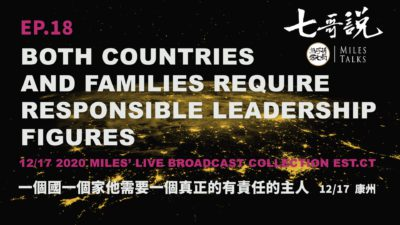 Both countries and families require responsible leadership figures!