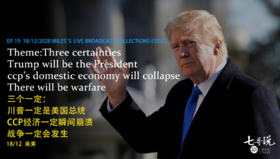 Three certainties:Trump will win, CCP's domestic economy will collapse, there will be warfare