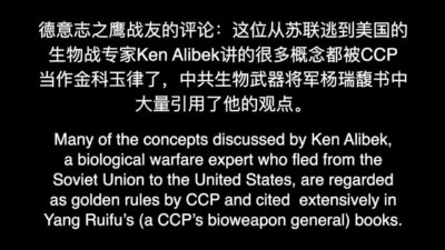Today Viral Biological Weapons Created by CCP Have Become Reality