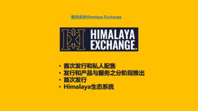 欢迎来到Himalaya Exchange