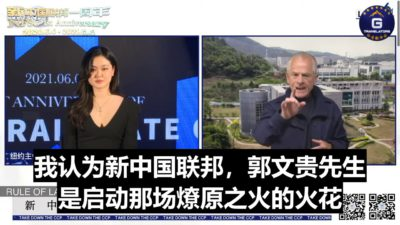 【NFSC 1-Year Anniversary】Peter Navarro:The New Federal State of China, Miles Guo, and the Truth Behind the CCP Virus Will Be the Sparks That Start the Prairie Fire and Take Down the CCP