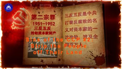 Sins of the CCP #2: Strip the People off Their Land