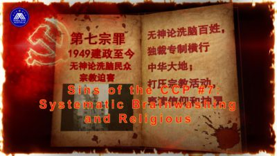 Sins of the CCP #7: Systematic Brainwashing and Religious Suppression