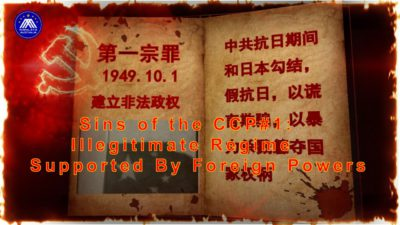 Sins of the CCP #1: Illegitimate Regime Supported By Foreign Powers