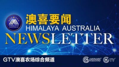 Himalaya Australia Newsletter: 12 May 2021