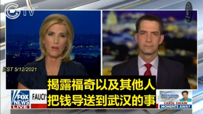 Tom Cotton: Tony Fauci & His Agency Need To Provide Answers to American People