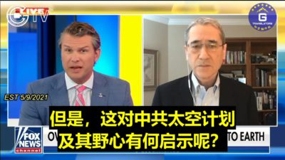 Gordon Chang: CCP's Rocket & Space Program Shows Its Attempt To Take Solar System