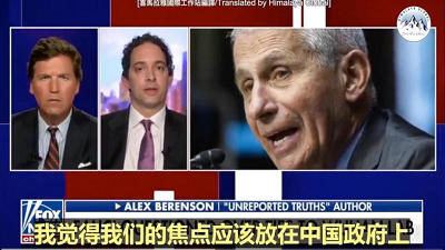 【LUDE MEDIA DAILY NEWS】5/12/2021:US Fox News host Tucker: Virus almost certainly came from Wuhan lab