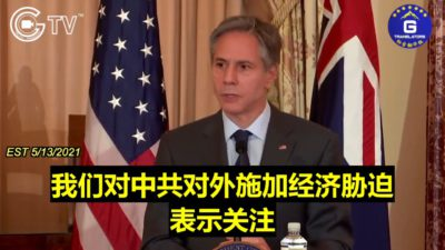 US Clearly Expressed Support to Allies Including Australia Against CCP's Threat