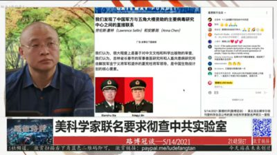 WHO Inspectors Were Not Allowed Access to the WIV's Laboratory During Their Wuhan When in Communist China, Mr. Lu De Says