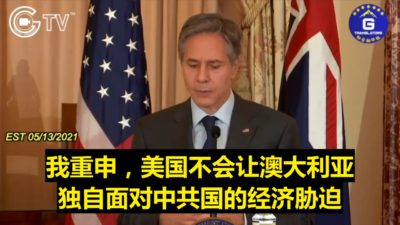 Blinken: U.S. Will Not Leave Australia Alone on Pitch in Face of Economic Coercion by China