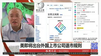 """Mr. Lu De: """"Each U.S.-Listed Chinese Company Is an Enron Scandal"""""""