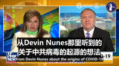 Pompeo:COVID cover-up efforts by Chinese Communist Party are 'staggering'